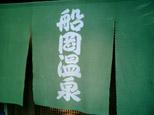 ★船岡温泉★
