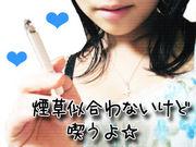 煙草が似合わないけど喫うよ