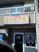 金石餃子店