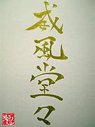 我らが三重大学弓道部!!!