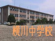 宇都宮市立横川中学校