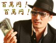 百万円!百万円!