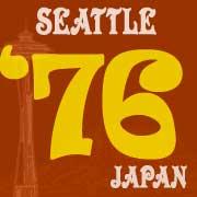 シアトル76会 日本支部