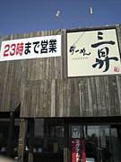 三昇&燦 らーめんSP劇場の始まり