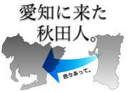 愛知県在住の秋田人!