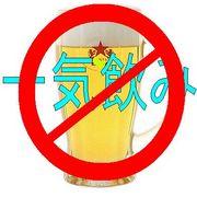 アンチ・「酒の一気飲み」!