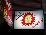 ハンバーグ&ステーキ ◇遊遊◇