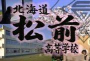 北海道松前高等学校