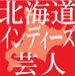 北海道インディーズ芸人