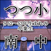 S52〜53生まれのつつ小・南中生