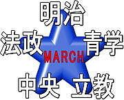 2011年度【MARCH】新入生