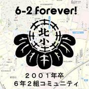 2001卒 八木北小6年2組