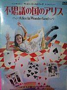 †Alice in Wonderland†