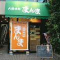 大阪味処 まんまin名古屋