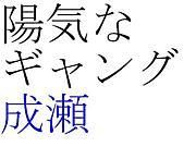 成瀬 -陽気なギャング-