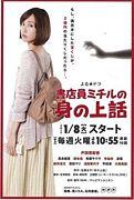 (NHK)書店員ミチルの身の上話