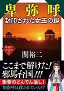 日田の歴史って面白くて凄い!