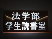 早稲田大学8号館の学読LOVERS