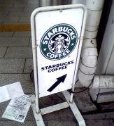 ¥なしstarbuckers