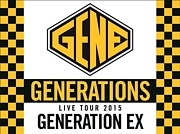 GENERATIONS〜GENERATION EX〜