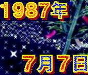 1987年7月7日生まれ