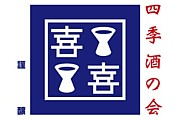 四季酒の会@大阪