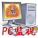 コンピューター監視法案
