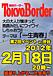 東京ボーダー(スノーボード)