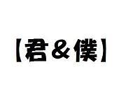 【君&僕】