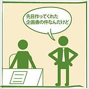 【実践道場】プレゼンしよう!!