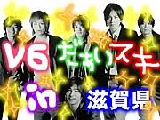 V6だぁいすきin滋賀県