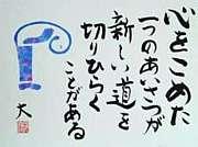 『道徳』を重んじる!!