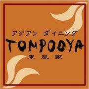 TOMPOOYA〜アジアンダイニング〜