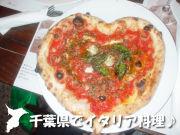 千葉県でイタリア料理♪