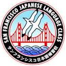 サンフランシスコ日本語教室