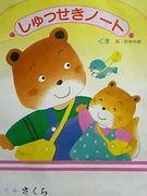 五香幼稚園