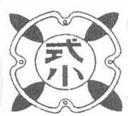 東京都新島村立式根島小学校