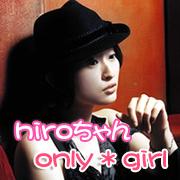 hiroちゃん♡only * girl