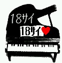 1989年生まれ☆今年18歳の会