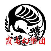 霞鳥幻樂団