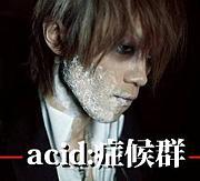 acid:症候群