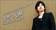 青野大輔〜sounds of life〜