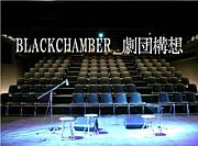 BLACKCHAMBER_劇団構想