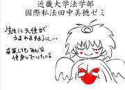 ☆みぽゼミ☆