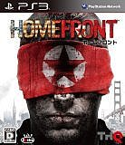 【PS3】HOMEFRONT
