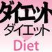 ダイエットDiet☆★