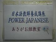 New Global あさがお組08'