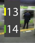 新宿駅13・14番ホームに唄声が…