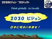 2030ビジョン