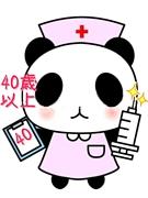 40歳以上の看護師&医療従事者